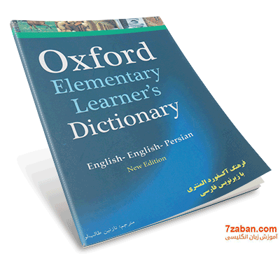 کتاب Oxford Elementary Learner's Dictionary English-English-Persian